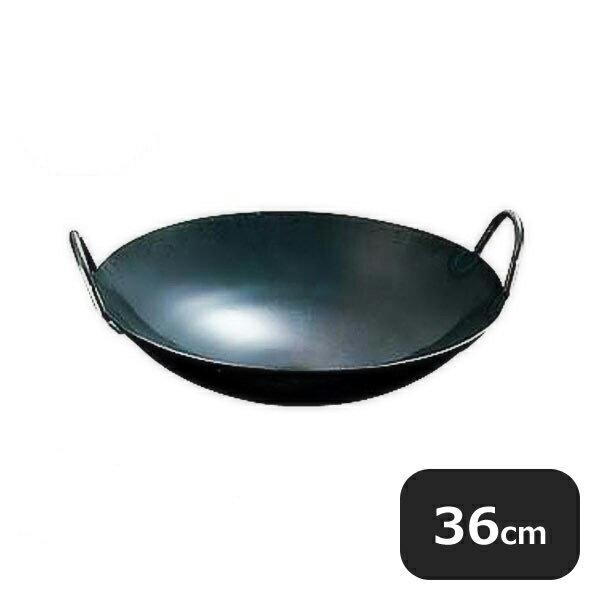 鉄プレス両手中華鍋 36cm (001014) [業務用 大量注文対応]