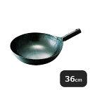 軽量鉄北京鍋 36cm (001222) [業務用 大量注文対応]