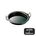 鉄餃子鍋 30cm (002002) 【業務用】