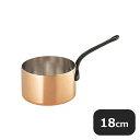 【送料無料】銅極厚深型片手鍋 鉄柄18cm(2.7L)(009003)業務用 大量注文対応
