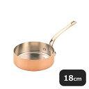 【送料無料】銅極厚浅型片手鍋 真鍮柄18cm(1.5L)(009016)業務用 大量注文対応