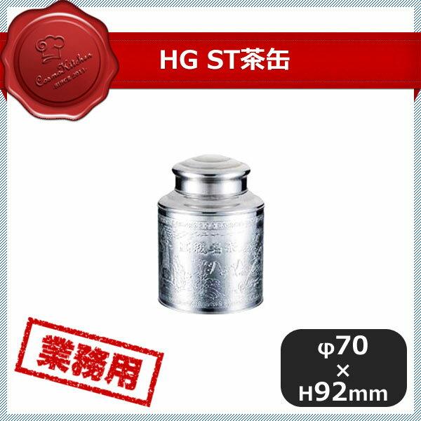 HG ST茶缶 50g (453178) [業務用 大量注文対応]