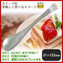 スイーツを美味しく食べるスプーン 6本セット (461056-6P) [業務用 大量注文対応]