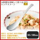 お料理を美味しく食べるレンゲスプーン 6本セット (461062-6P) [業務用 大量注文対応]