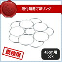 【送料無料】段付鍋用てぼリング 45cm用 5穴(041137-1pc)業務用