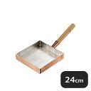 【送料無料】銅玉子焼 関東型 24cm(060004)業務用