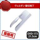 ヴェルダン 麺切庖丁 OVD-173 21.5cm (131341) [業務用 大量注文対応]