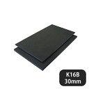 ハイコントラストまな板(黒まな板) K16B 30mm (136692) [業務用 大量注文対応]【送料無料】【業務用】