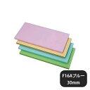 【送料無料】F型プラスチックオールカラーまな板 F16Aブルー 30mm(402296)業務用 大量注文対応