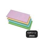 F型プラスチックオールカラーまな板 F2グリーン 20mm (402375) [業務用 大量注文対応]