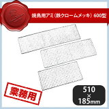 焼鳥用アミ(鉄クロームメッキ) 600型 (109044) 【RCP】【02P10Feb14】