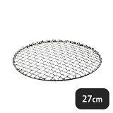 18-8太線丸焼アミ 27cm (109064) 【RCP】【02P10Feb14】
