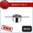 18-8メジャーカップ MR-423 (171235) [業務用 大量注文対応]