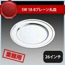 SW 18-8プレーン丸皿 26インチ (209171) (業務用 大量注文対応)(送料無料)(業務用)