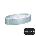 UK ポリカーボネイトスタッキング魚皿カバー 20インチ用(214079)YUKIWA 業務用 大量注文対応