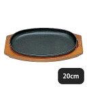 (S) ステーキ皿 小判型D 20cm (301030) [業務用 大量注文対応]