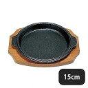 (S) ステーキ皿 縁付丸型B 15cm (301042) [業務用 大量注文対応]