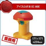 アイスロボ[3] EC-80E (382005) 【RCP】業務 プロ 厨房 料理 大量注文可 02P06May14