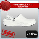 crocs bistro(ビストロ) 男女兼用 白 23.0cm (428101) 【RCP】業務 プロ 厨房 料理 大量注文可 02P05July14