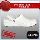 crocs bistro(ビストロ) 男女兼用 白 24.0cm (428102) 【RCP】業務 プロ 厨房 料理 大量注文可 02P05July14