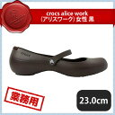 crocs alice work(アリスワーク) 女性 黒 23.0cm (428142) 【RCP】業務用 プロ用 厨房用 料理用 大量注文可 02P31Aug14