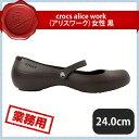 crocs alice work(アリスワーク) 女性 黒 24.0cm (428143) 【RCP】業務用 プロ用 厨房用 料理用 大量注文可 02P21Aug14