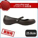 crocs alice work(アリスワーク) 女性 黒 25.0cm (428144) 【RCP】業務 プロ 厨房 料理 大量注文可 02P05July14