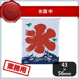 氷旗 中 (433053) 【RCP】業務 プロ 厨房 料理 大量注文可 02P06May14