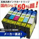 IC6CL50 互換インクカートリッジ (6色パック) エプソン EPSON / 日本ナインスター 汎用インク E50-6P【2個以上まとめ買いで送料無料+おまけタオル】【沖縄離島配送不可】