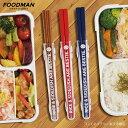 フードマン専用箸 日本製 天然木 塗り箸 滑り止め付き 音が鳴りにくい収納ケース 食洗機OK