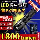 LED懐中電灯 防災 超強力 1800lm CREE XML...