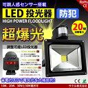 LED投光器 20W 200W相当 センサーライト 人感 防水プラグ 配線付 屋外 昼光色 防犯ライト 駐車場 倉庫 防水加工 広角 防水