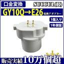 口金変換 アダプタ GY10Q→E26 電球 ソケット 1個入り【1年保証】