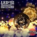 イルミネーション ライト LED クリスマス ストレート 1