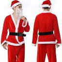 サンタクロースコスチュームセット 男性用 コスプレ 大きいサイズ 男女兼用 クリスマス サンタ サンタコス サンタクロース セクシー 大人 コスチューム キャバ ギャル 衣装 可愛い パーティー イベント 仮装
