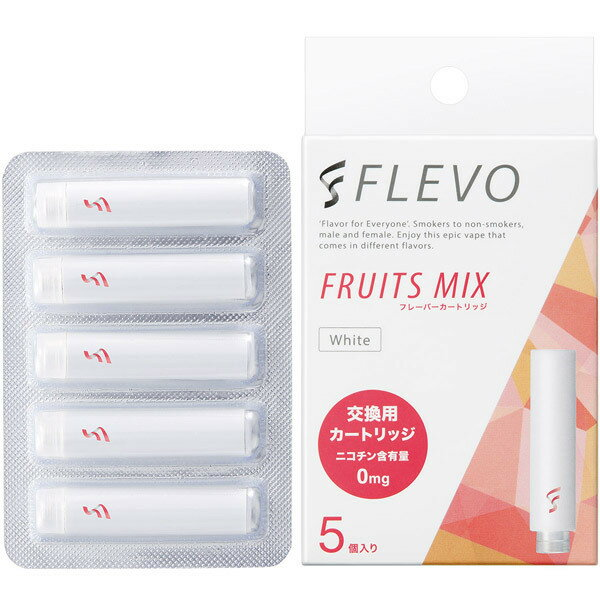 FLEVO 交換用カートリッジ 5本入り (フルーツミックス 白) 電子タバコ 禁煙グッズ 吸引スティック リラックス フレーバー キャバ ギャル パーティー