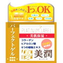 【プラチナレーベル】オールインワンゲル 175g【オールイン...