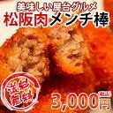 松阪肉メンチ棒
