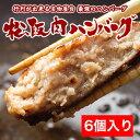 松阪肉 最強のハンバーグ 6個松阪肉の旨みを活かす秘