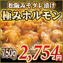 ◆松阪みそダレ漬け ホルモン750g(250g×3パック)【...