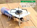 【遮熱プレート】ST-310専用 SOTO シングルバーナー ソト カセットコンロ ストーブ 遮熱板 ステンレス ファミリー キャンプ アウトドア