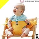 キャリフリー CARRY FREE チェアベルト ネイビー ベビー 赤ちゃん 日本製 ベビーチェア 新生児 出産祝い エイテックス eightex [ネコポス発送]