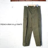 2点以上で10%OFF!(クーポン使用時・1万円以上)デッドストックフランス軍60年代(後期型)M47 軍パン カーゴパンツヘリンボーン
