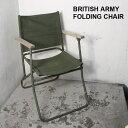 イギリス軍ROVER ARMY CHAIR・FOLDING CHAIRSローバーアーミーチェア・フォールディングチェア #3