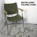 イギリス軍ROVER ARMY CHAIR・FOLDING CHAIRSローバーアーミーチェア・フォールディングチェア #4