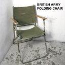 イギリス軍ROVER ARMY CHAIR・FOLDING CHAIRSローバーアーミーチェア・フォールディングチェア #1