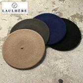 Made in FRANCE【LAULHERE】ローレルBeret ウールベレー帽全4色[ゆうパケット対応]