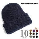 ★特選プライス!Made In USA (アメリカ製)【Artex knitting mills】アーテックスニッティングミルズニットキャップ ワッチキャップ ニット帽全10色[ゆうパケット対応]