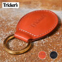 ★40%OFF♪SALE特価!正規品 Made in England【Tricker's】トリッカーズKEYRING キーリング全2色[ゆうパケット対応]