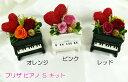 ◎◎ プリザ・ピアノ S キット (1コ入り) 【プリザーブドフラワーアレンジメント】【花資材】【花材】【プレゼント】…
